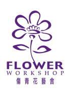 傷青花藝舍 HKFHY Flower Workshop